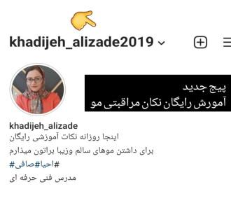 خانم خدیجه علیزاده