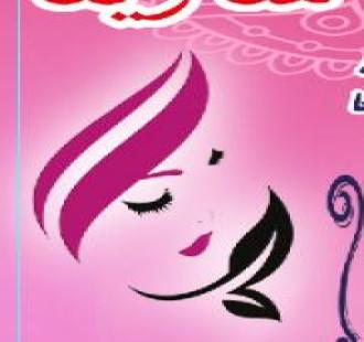 خانم محمدی